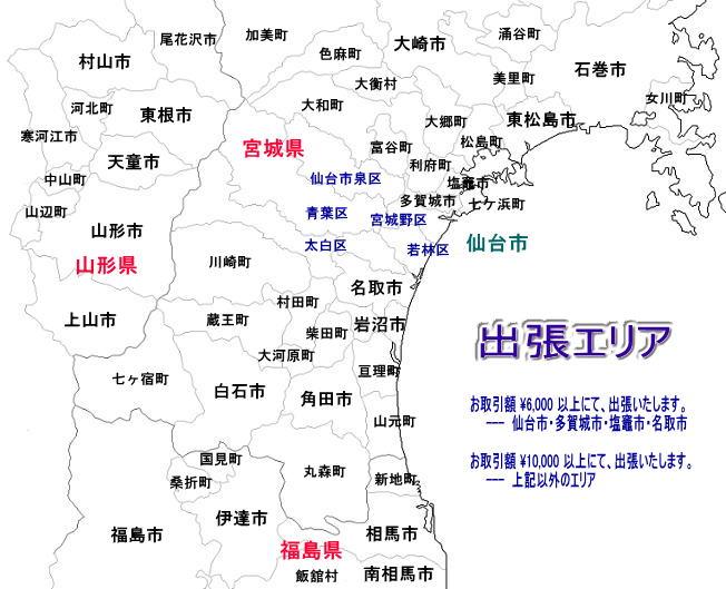 粗大ごみ回収の出張エリア / 仙台市ほか宮城県南部・山形県東部・福島県北部へ伺います。
